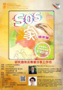sos workshop poster