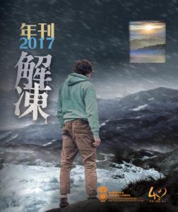 年刊2017 解凍