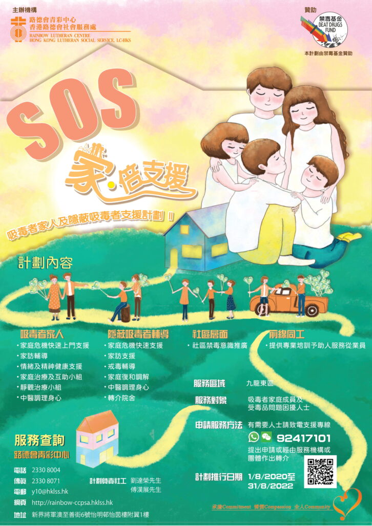sos_poster (5)_compressed (3)-1